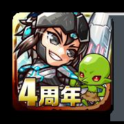 Re:Monster 6.0.4