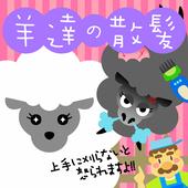 jp.co.be.a.hitsujinosanpatsu icon