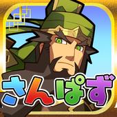 三国志パズル大戦 1.3.5.0