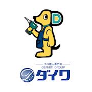 プロ職人専門卸ダイワ公式アプリ 1.0.0