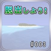 脱出しよう!不思議な無人島編 1.0.0