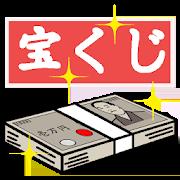 リアル宝くじシミュレーター 2.22