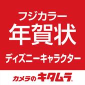 カメラのキタムラ フジカラー年賀状2016 ディズニー年賀状 3.0.0