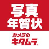 カメラのキタムラ年賀状アプリ2019-スマホで写真年賀状作成 宛名印刷、ポストカードにも 6.0.2