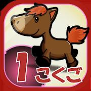 ビノバ 国語-小学生,1年生- 漢字やカタカナをドリルで勉強 4.1.0