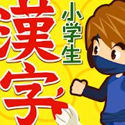 小学生手書き漢字ドリル1006 - はんぷく学習シリーズ 2.67.2