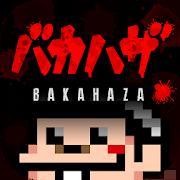 バカハザ ~少年バカボン × バイオハザード~