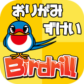 子ども・幼児向け知育ゲーム バードリル Birdrill ~おりがみずけい~ 2.0.1