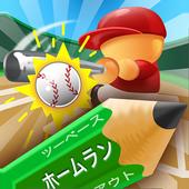えんぴつ甲子園 〜9回裏の逆転劇〜 1.0.2