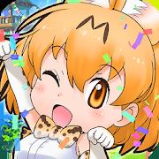けものフレンズ FESTIVAL 2.0.7