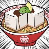 【避け×ラーメン】イケ麺はつくれる! 1.0.0