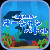 Ocean Battle ~ The Great Sea War ~ 1.0