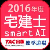 宅建士試験過去問題集SmartAI - 2016年度版 3.0
