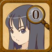 ホームズな彼女 ~ 名探偵 本間紗季子の頭の中 ~ 無料版 1.0.1