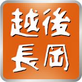 越後長岡NAVI 1.1.1