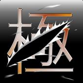 極-KIWAMI- 1.0.1