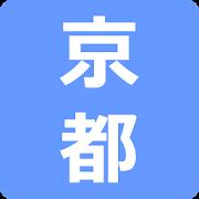 行って良かった!京都の神社・お寺23選!!~イテヨカ 1.0.2