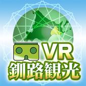 北海道 釧路地域 VR観光体験 1.0.3