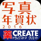 クリエイトSD写真年賀状2016 1.0.1