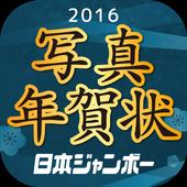 写真年賀状2016 1.0.1