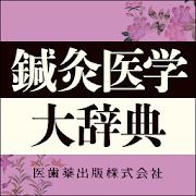 鍼灸医学大辞典(医歯薬出版) 3.9.5