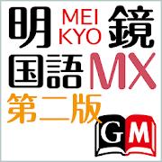 明鏡国語辞典MX第二版 (大修館書店)(国語辞書) 4.1.36