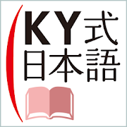KY式日本語 (大修館書店) 3.9.5