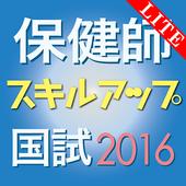 保健師国試スキルアップ問題解説集2016 Lite 1.5.1.0