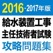 2016-2017 給水装置工事主任技術者試験 問題集アプリ 1.0.0