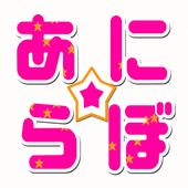 アニメ BAR あにらぼ 1.3