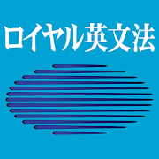 ロイヤル英文法改訂新版 1.1