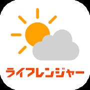 ライフレンジャー天気~雨雲の様子や地震・津波情報がわかる天気予報アプリ 2.6.6