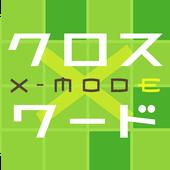 無料懸賞クロスワード x-mode(クロスモード) 2.0.12
