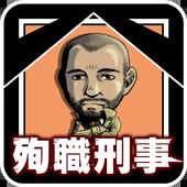 殉職刑事~アミダにほえろ!~ 1.2.5