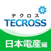 企業研究:日本電産の開発PJを体験「テクロス~日本電産編~」 1.0
