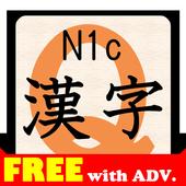 KanjiQuizN1cFree byNSDev 1.3.0