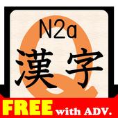 KanjiQuizN2aFree byNSDev 1.1.0