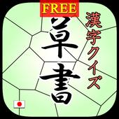 KanjiSousyoQuiz byNSDevNihon System Developer Corp.Puzzle