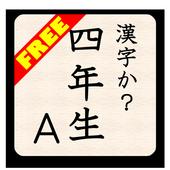 KANJI-ka?4A(Free) byNSDev 1.1.0