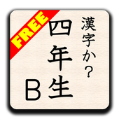 KANJI-ka?4B(Free) byNSDev 1.2.0