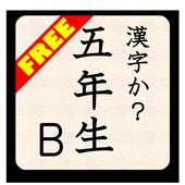 KANJI-ka?5B(Free) byNSDev 1.1.0