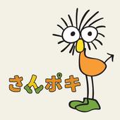 さんポキ 2.0.faea373.prod
