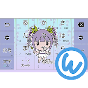 キーボードイメージ (ふじっこちゃん ver.) 2.1