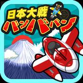 日本大戦バンババン[2Dシューティングゲーム] 1.1.1