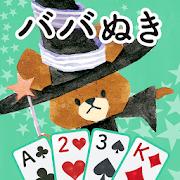 くまのがっこう ババ抜き【公式アプリ】無料トランプゲーム