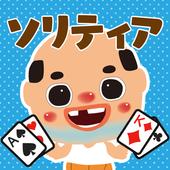 ちっちゃいおっさん ソリティア【公式アプリ】無料ゲーム 1.0.3