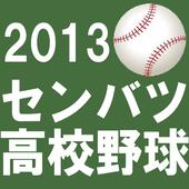 2013センバツ高校野球★戦力分析 1.0