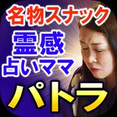 占いスナック【霊感占いママ】パトラ 1.0.0