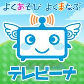 テレビーナ for AndroidTV 1.11.07