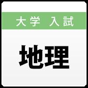 大学入試対策問題集~地理~ 1.5.1